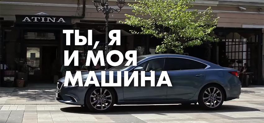 Тест-драйв Mazda CX-5, Mazda 6 и Mazda MX-5: Три дня - три автомобиля
